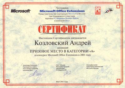 сертификат скачать шаблон Word скачать - фото 7